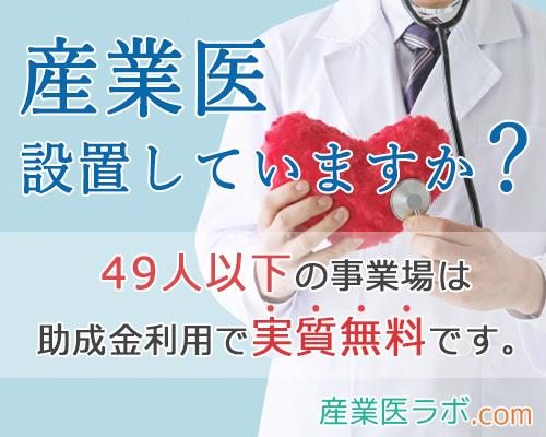 産業医ラボ.com