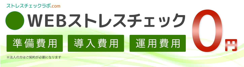 ストレスチェックラボ.com